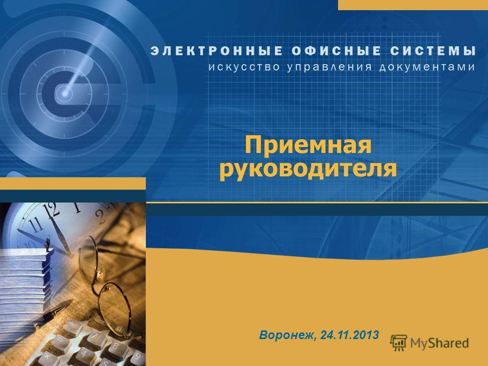 Приемная руководителя Воронеж, 24.11.2013