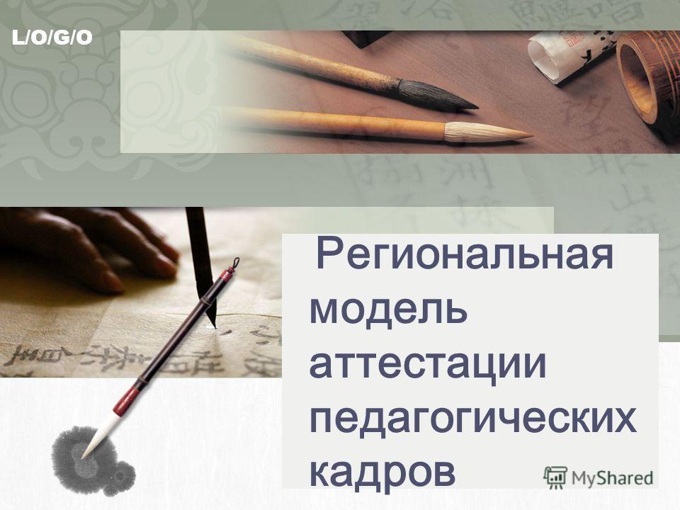 L/O/G/O Региональная модель аттестации педагогических кадров