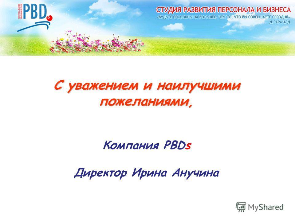 С уважением и наилучшими пожеланиями, Компания PBDs Директор Ирина Анучина