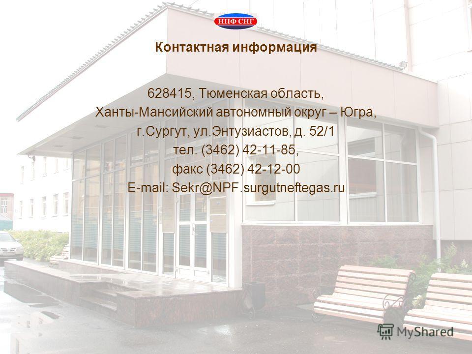 Контактная информация 628415, Тюменская область, Ханты-Мансийский автономный округ – Югра, г.Сургут, ул.Энтузиастов, д. 52/1 тел. (3462) 42-11-85, факс (3462) 42-12-00 E-mail: Sekr@NPF.surgutneftegas.ru