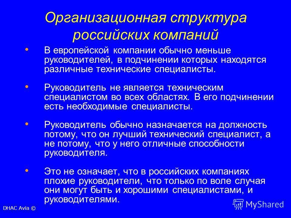 Организационная структура российских компаний В европейской компании обычно меньше руководителей, в подчинении которых находятся различные технические специалисты. Руководитель не является техническим специалистом во всех областях. В его подчинении е