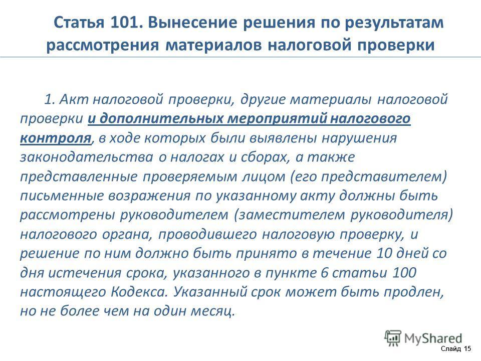 Статья 101. Вынесение решения по результатам рассмотрения материалов налоговой проверки 1. Акт налоговой проверки, другие материалы налоговой проверки и дополнительных мероприятий налогового контроля, в ходе которых были выявлены нарушения законодате