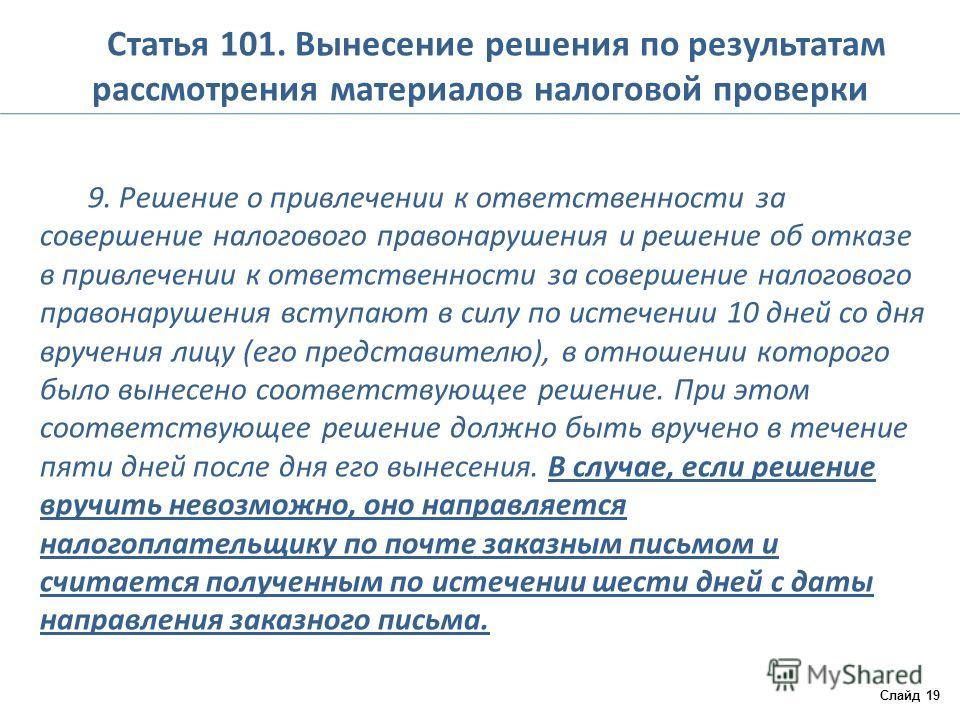 Статья 101. Вынесение решения по результатам рассмотрения материалов налоговой проверки 9. Решение о привлечении к ответственности за совершение налогового правонарушения и решение об отказе в привлечении к ответственности за совершение налогового пр