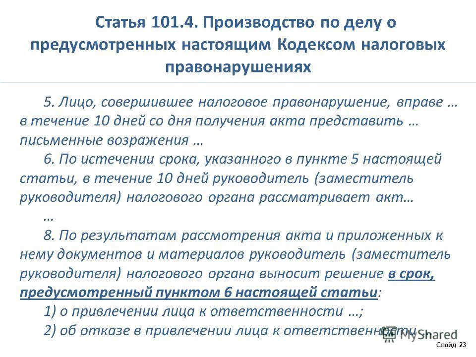 Статья 101.4. Производство по делу о предусмотренных настоящим Кодексом налоговых правонарушениях 5. Лицо, совершившее налоговое правонарушение, вправе … в течение 10 дней со дня получения акта представить … письменные возражения … 6. По истечении ср