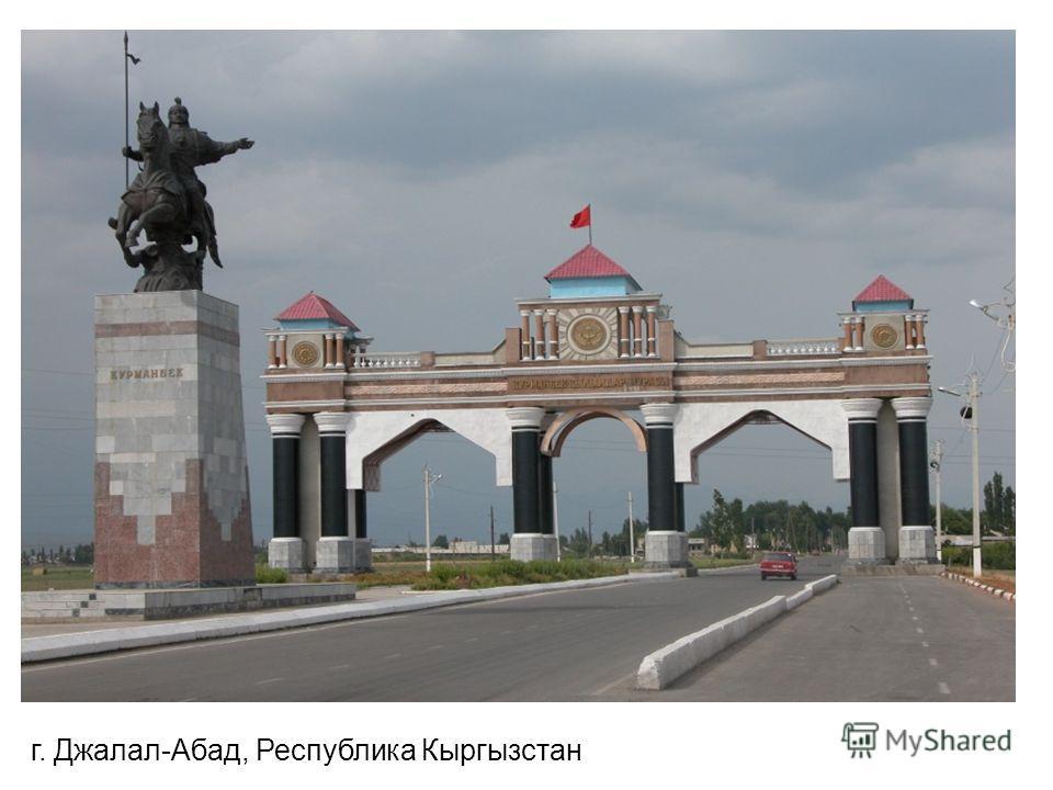 г. Джалал-Абад, Республика Кыргызстан