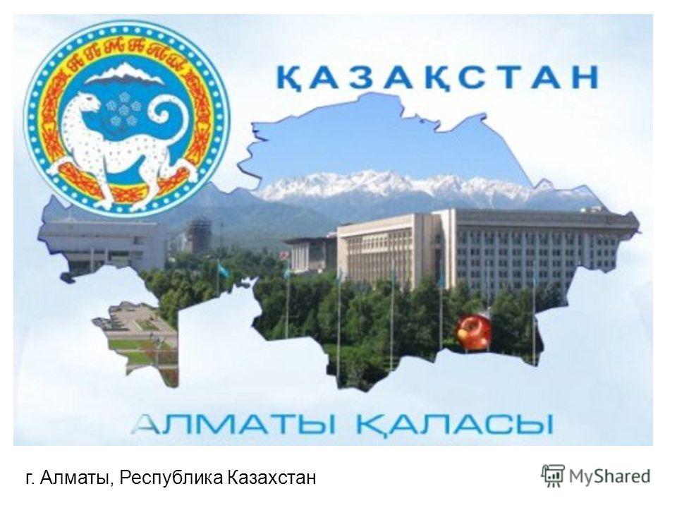 г. Алматы, Республика Казахстан