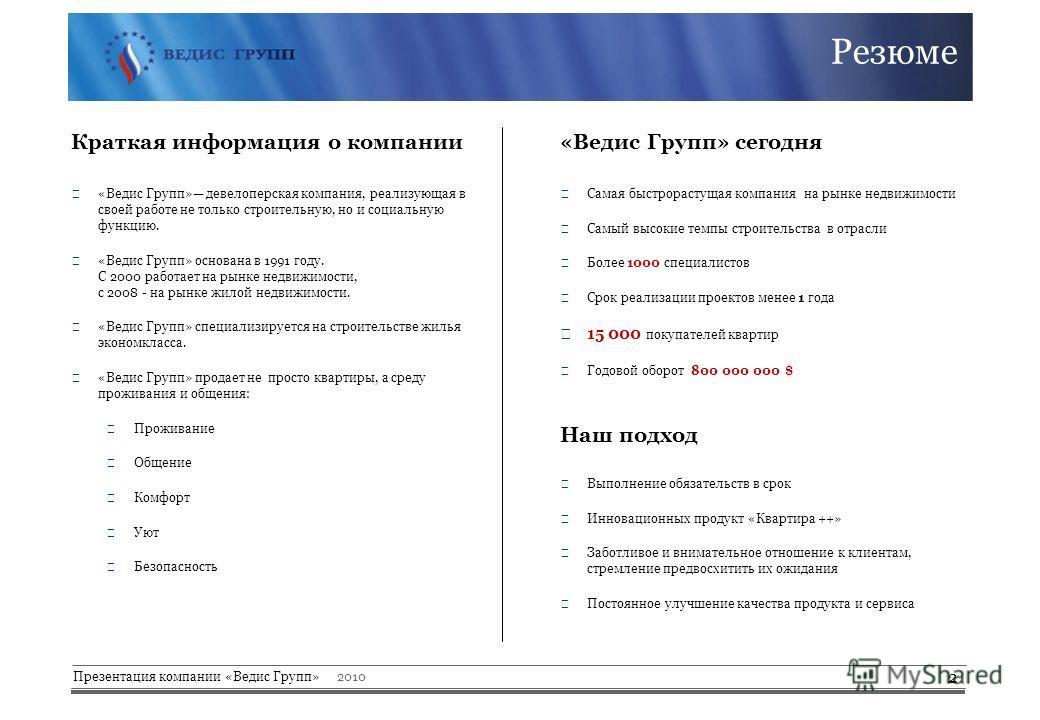 Презентация компании «Ведис Групп» 2010 2 Краткая информация о компании «Ведис Групп» девелоперская компания, реализующая в своей работе не только строительную, но и социальную функцию. «Ведис Групп» основана в 1991 году. С 2000 работает на рынке нед