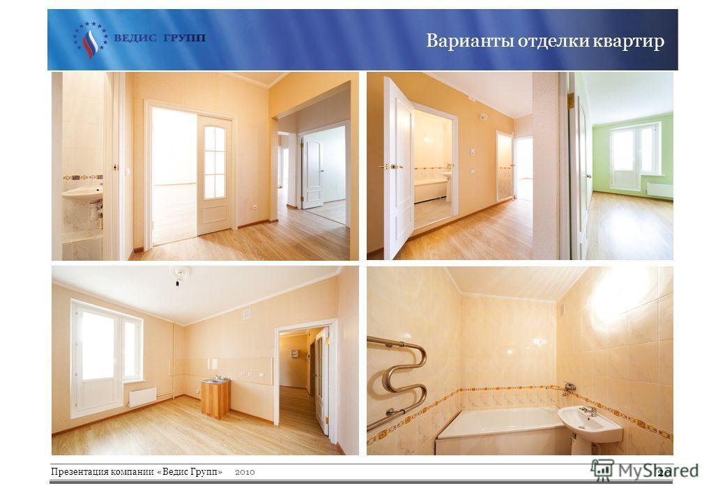 Презентация компании «Ведис Групп» 2010 Варианты отделки квартир 20