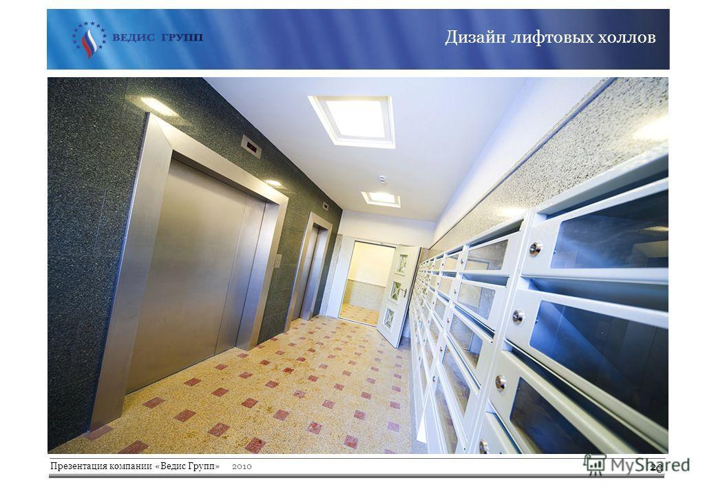 Презентация компании «Ведис Групп» 2010 23 Дизайн лифтовых холлов