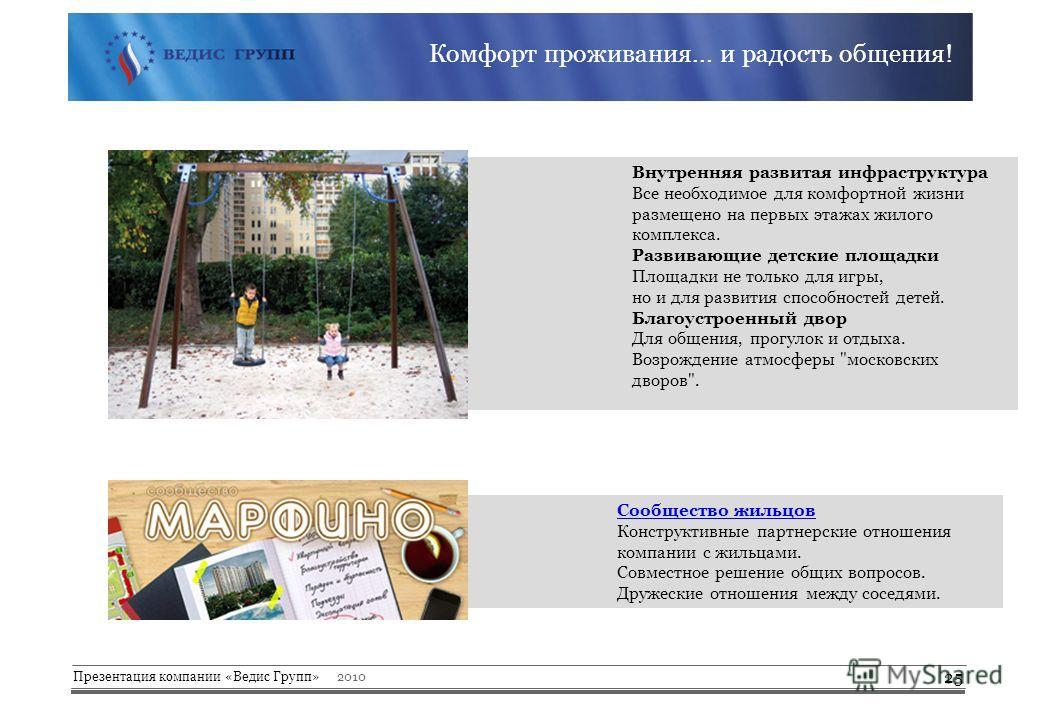 Презентация компании «Ведис Групп» 2010 Комфорт проживания... и радость общения! 25 Внутренняя развитая инфраструктура Все необходимое для комфортной жизни размещено на первых этажах жилого комплекса. Развивающие детские площадки Площадки не только д