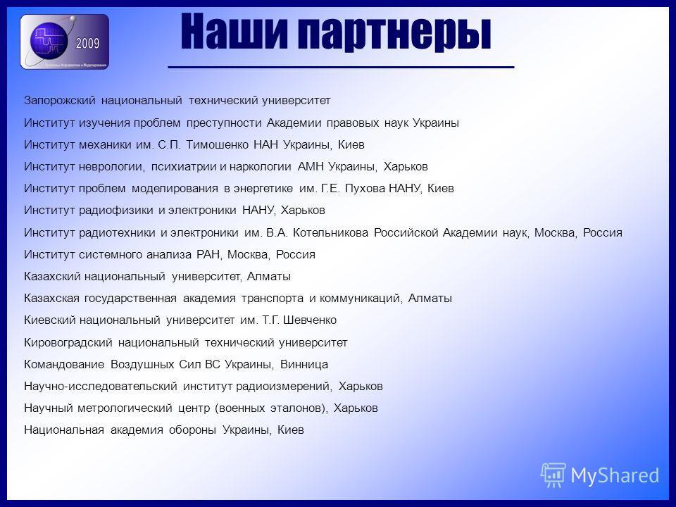 Наши партнеры Академия внутренних войск МВД Украины, Харьков Академия пожарной безопасности имени Героев Чернобыля, Черкассы АО