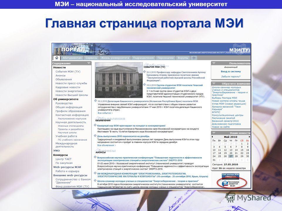 МЭИ – национальный исследовательский университет Главная страница портала МЭИ