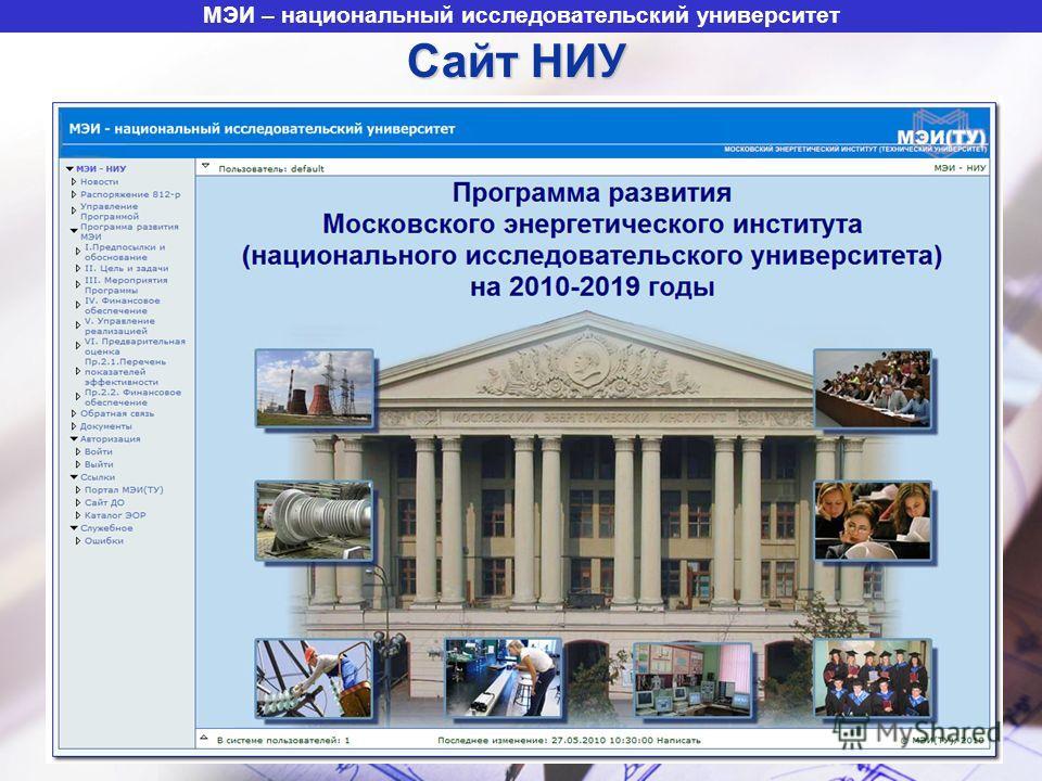 МЭИ – национальный исследовательский университет Сайт НИУ