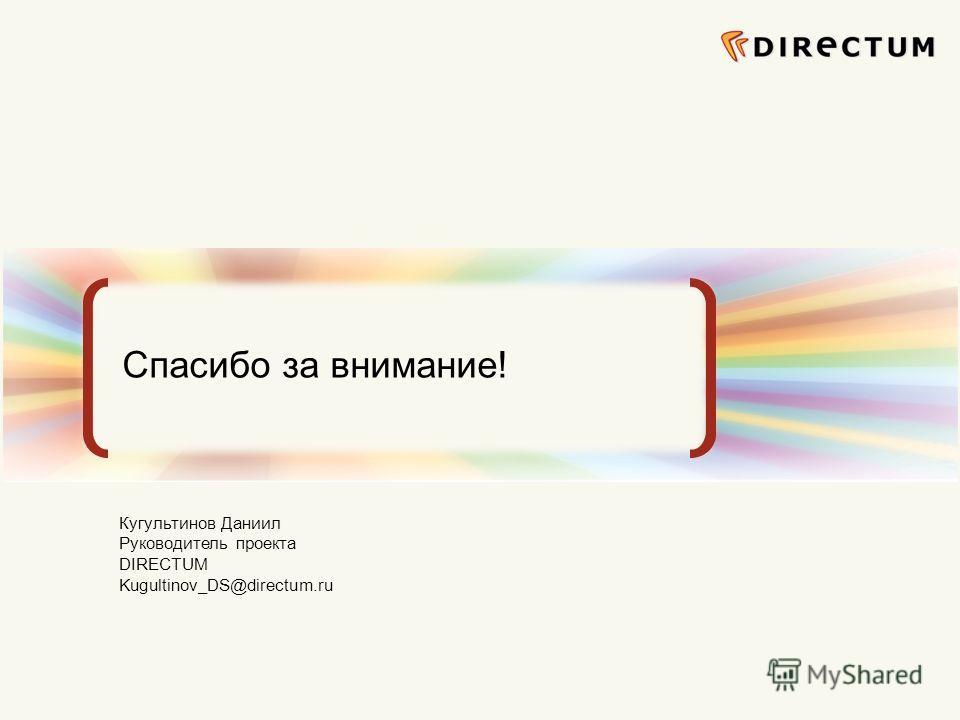 Сфокусированные на бизнес-задачах ECM-решения Спасибо за внимание! Кугультинов Даниил Руководитель проекта DIRECTUM Kugultinov_DS@directum.ru