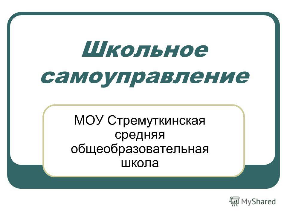 Школьное самоуправление МОУ Стремуткинская средняя общеобразовательная школа