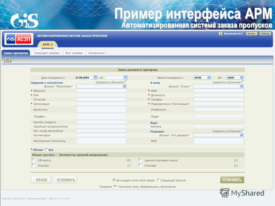 Пример интерфейса АРМ Автоматизированная система заказа пропусков