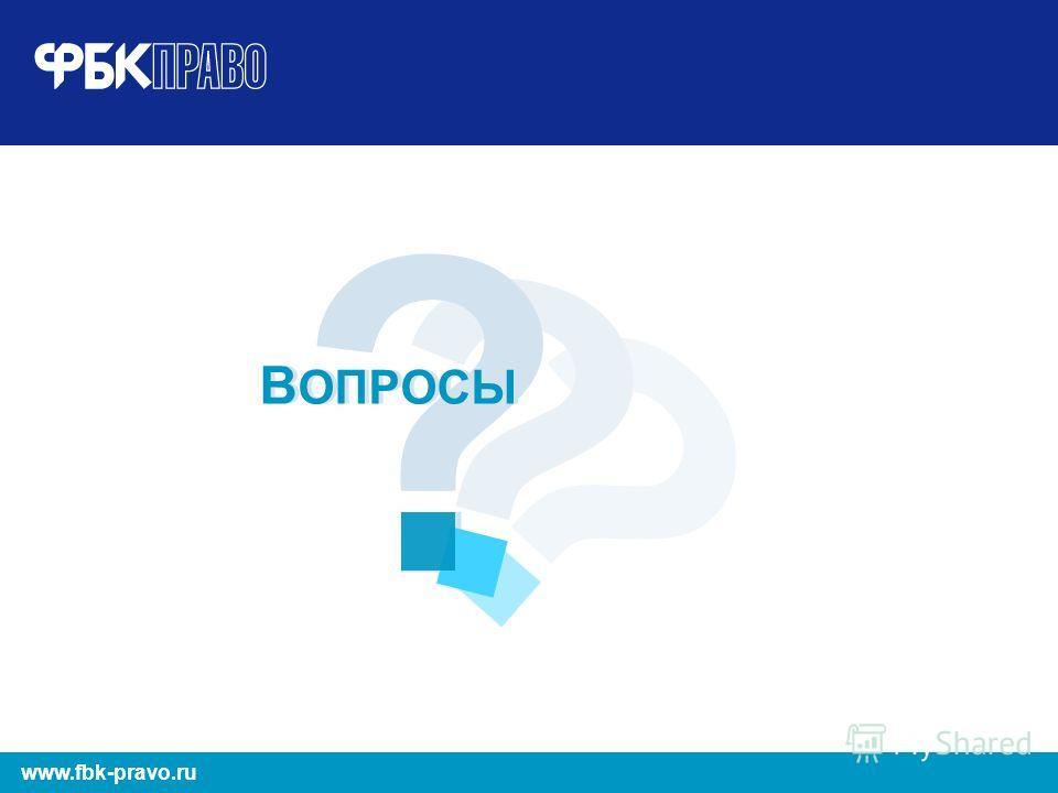 17 www.fbk-pravo.ru ? ? ? В ОПРОСЫ