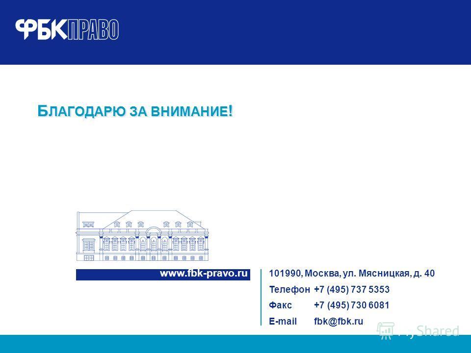 18 www.fbk-pravo.ru 101990, Москва, ул. Мясницкая, д. 40 Телефон +7 (495) 737 5353 Факс +7 (495) 730 6081 E-mail fbk@fbk.ru Б ЛАГОДАРЮ ЗА ВНИМАНИЕ ! www.fbk-pravo.ru