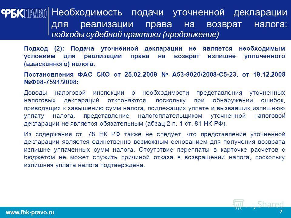 7 www.fbk-pravo.ru Необходимость подачи уточненной декларации для реализации права на возврат налога: подходы судебной практики (продолжение) Подход (2): Подача уточненной декларации не является необходимым условием для реализации права на возврат из