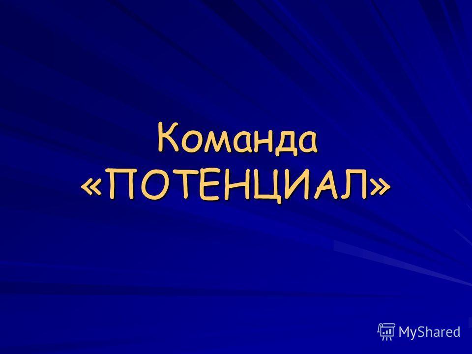 Команда «ПОТЕНЦИАЛ»