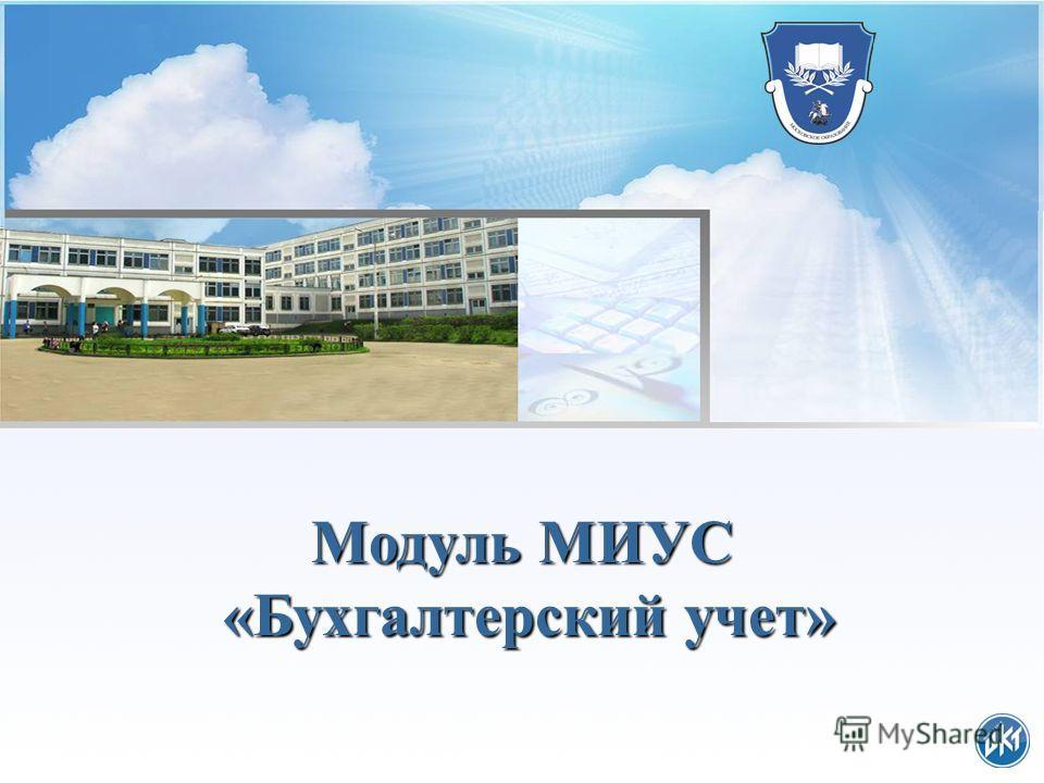 Модуль МИУС «Бухгалтерский учет»