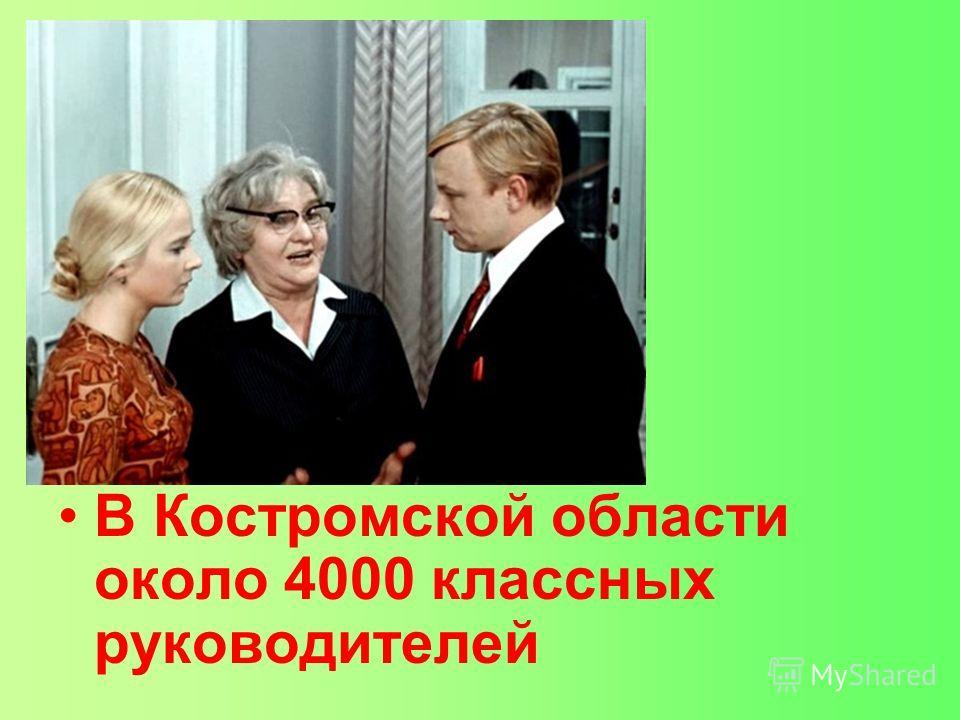 В Костромской области около 4000 классных руководителей