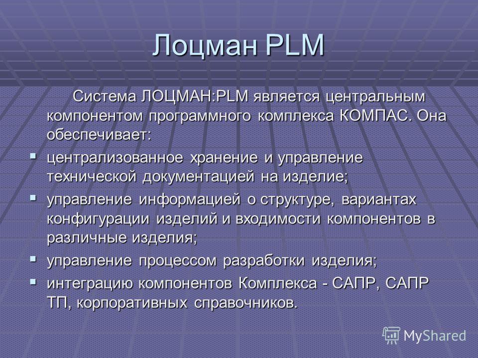 Лоцман PLM Система ЛОЦМАН:PLM является центральным компонентом программного комплекса КОМПАС. Она обеспечивает: Система ЛОЦМАН:PLM является центральным компонентом программного комплекса КОМПАС. Она обеспечивает: централизованное хранение и управлени