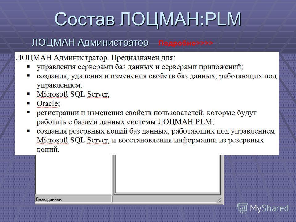 Состав ЛОЦМАН:PLM ЛОЦМАН Администратор Подробно>>>>