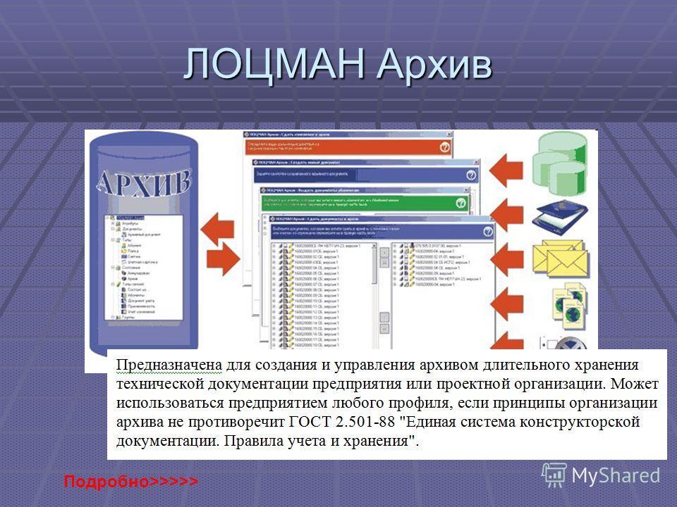 ЛОЦМАН Архив Подробно>>>>>