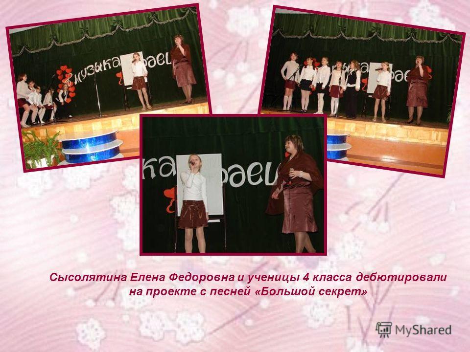 Сысолятина Елена Федоровна и ученицы 4 класса дебютировали на проекте с песней «Большой секрет»