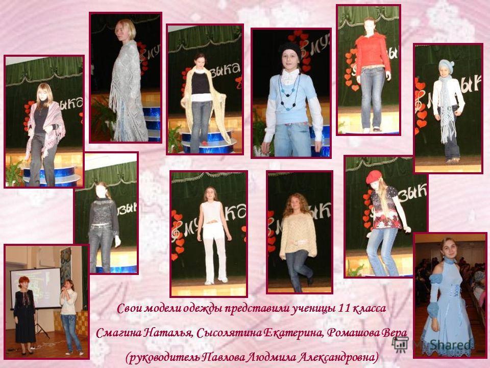 Свои модели одежды представили ученицы 11 класса Смагина Наталья, Сысолятина Екатерина, Ромашова Вера (руководитель Павлова Людмила Александровна)