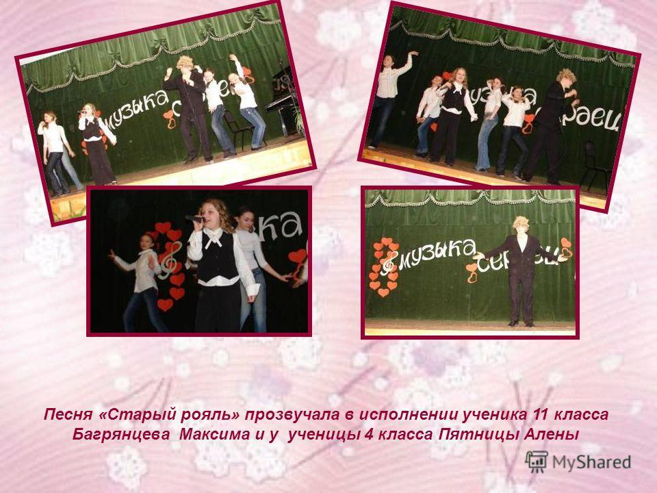 Песня «Старый рояль» прозвучала в исполнении ученика 11 класса Багрянцева Максима и у ученицы 4 класса Пятницы Алены