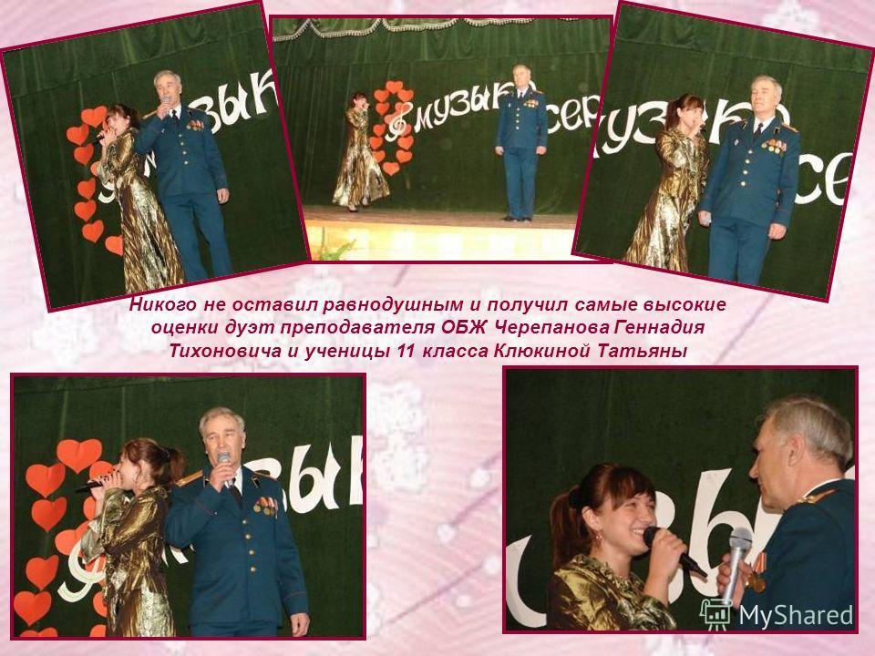Никого не оставил равнодушным и получил самые высокие оценки дуэт преподавателя ОБЖ Черепанова Геннадия Тихоновича и ученицы 11 класса Клюкиной Татьяны