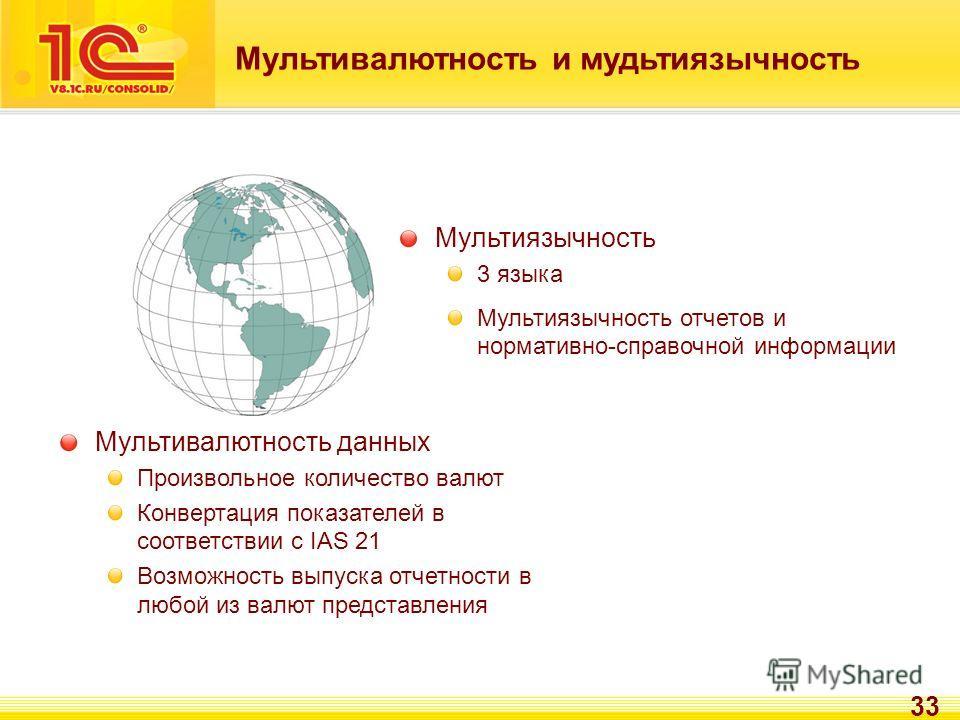 33 Мультивалютность и мудьтиязычность Мультиязычность 3 языка Мультиязычность отчетов и нормативно-справочной информации Мультивалютность данных Произвольное количество валют Конвертация показателей в соответствии с IAS 21 Возможность выпуска отчетно