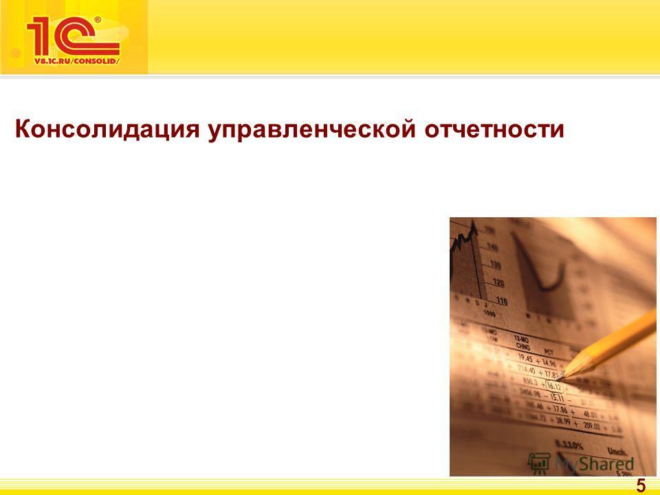 5 Консолидация управленческой отчетности