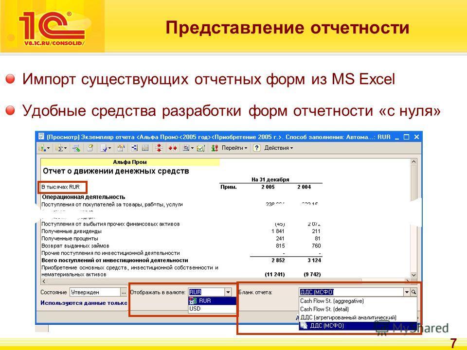 7 Представление отчетности Импорт существующих отчетных форм из MS Excel Удобные средства разработки форм отчетности «с нуля»