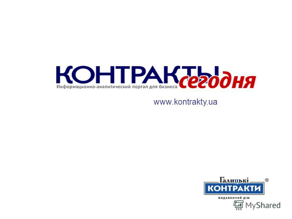 www.kontrakty.ua