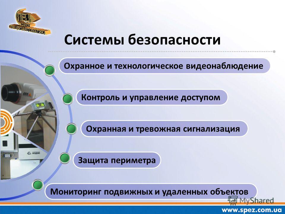 Охранное и технологическое видеонаблюдение Охранная и тревожная сигнализация Защита периметра Мониторинг подвижных и удаленных объектов Контроль и управление доступом Системы безопасности