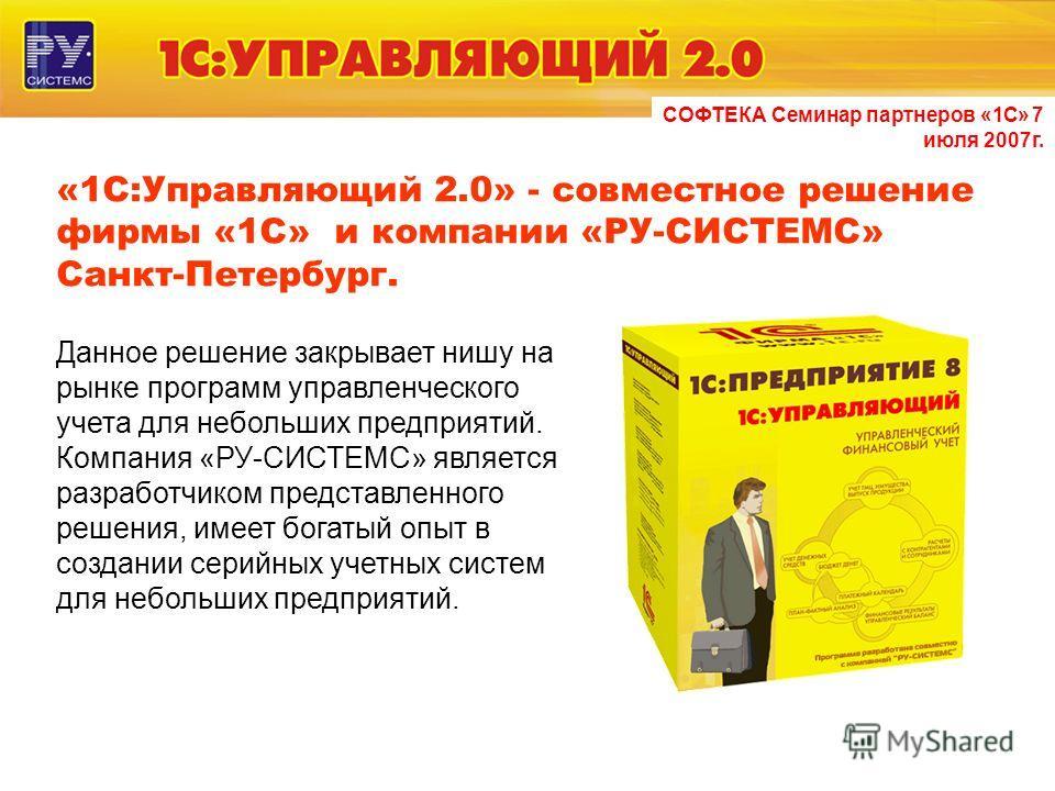 Автоматизация управленческого финансового учета в программе 1с управляющий книга покупок 1с упп