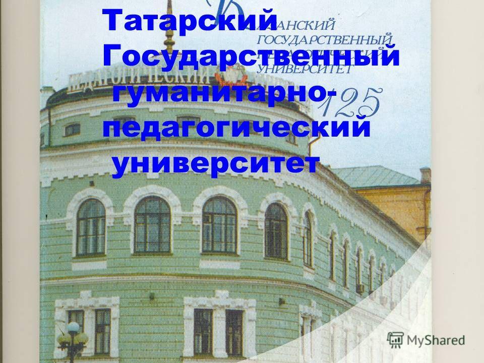 Татарский Государственный гуманитарно- педагогический университет