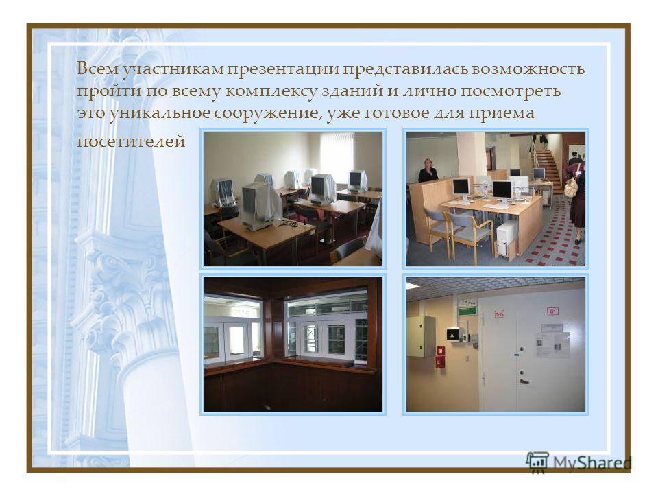 Всем участникам презентации представилась возможность пройти по всему комплексу зданий и лично посмотреть это уникальное сооружение, уже готовое для приема посетителей