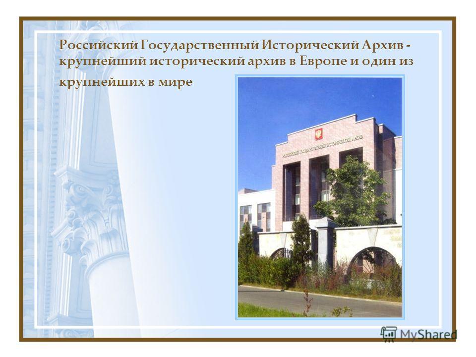 Российский Государственный Исторический Архив - крупнейший исторический архив в Европе и один из крупнейших в мире