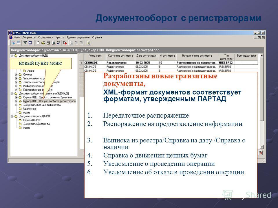 Документооборот с регистраторами Разработаны новые транзитные документы, XML-формат документов соответствует форматам, утвержденным ПАРТАД 1. 1.Передаточное распоряжение 2. 2.Распоряжение на предоставление информации 3. 3.Выписка из реестра/Справка н