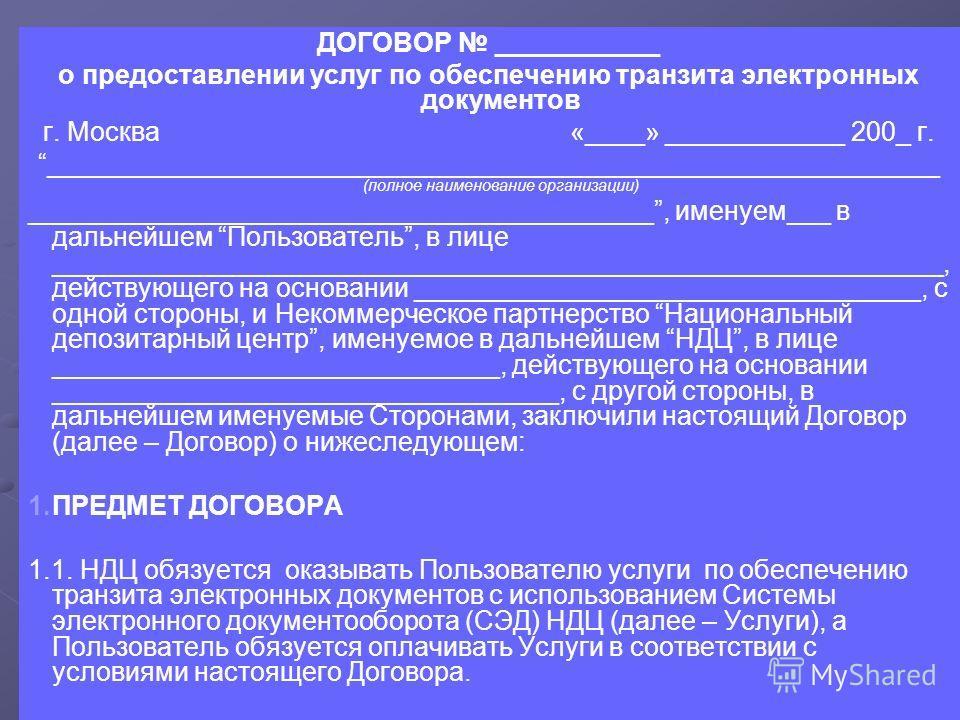 ДОГОВОР ___________ о предоставлении услуг по обеспечению транзита электронных документов г. Москва «____» ____________ 200_ г. ____________________________________________________________ (полное наименование организации) ___________________________