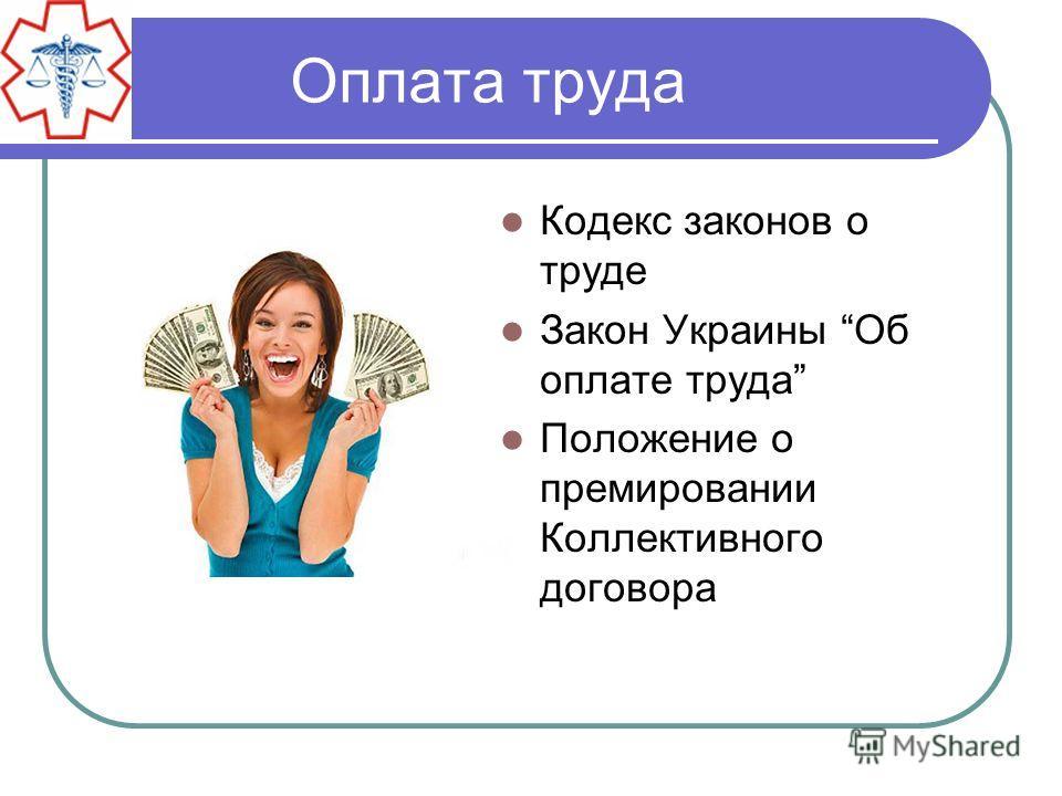 Оплата труда Кодекс законов о труде Закон Украины Об оплате труда Положение о премировании Коллективного договора