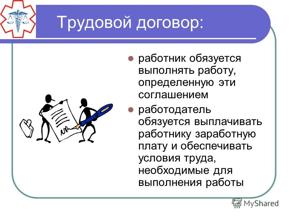 Трудовой договор: работник обязуется выполнять работу, определенную эти соглашением работодатель обязуется выплачивать работнику заработную плату и обеспечивать условия труда, необходимые для выполнения работы