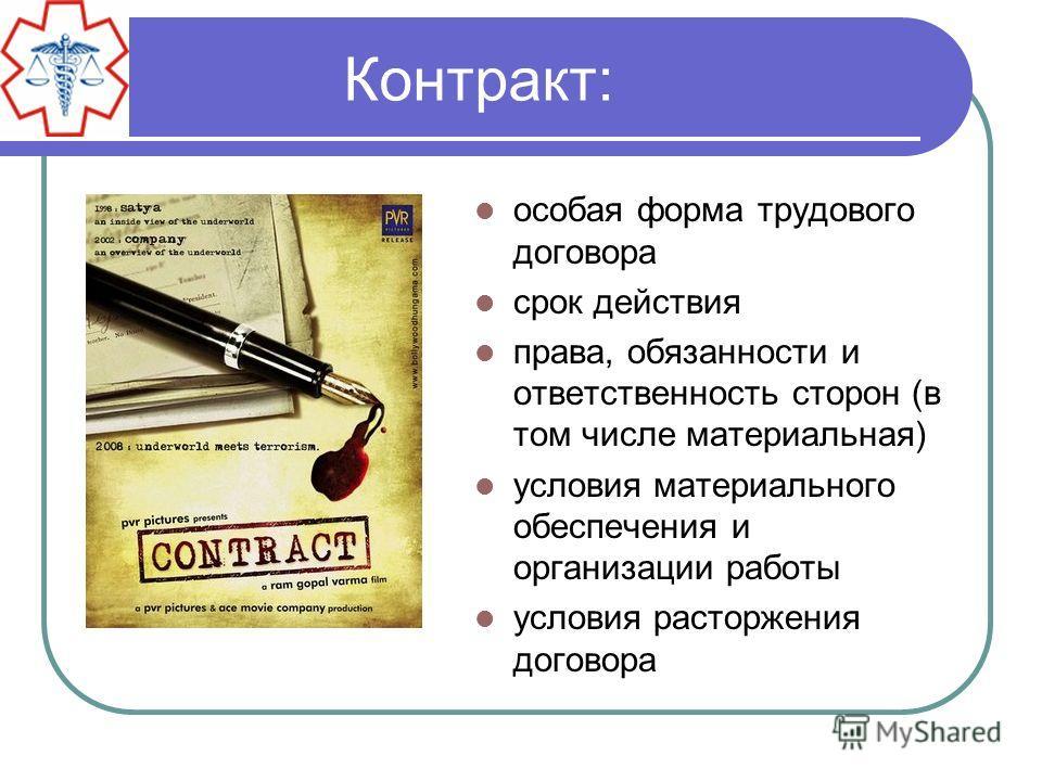 Контракт: особая форма трудового договора срок действия права, обязанности и ответственность сторон (в том числе материальная) условия материального обеспечения и организации работы условия расторжения договора
