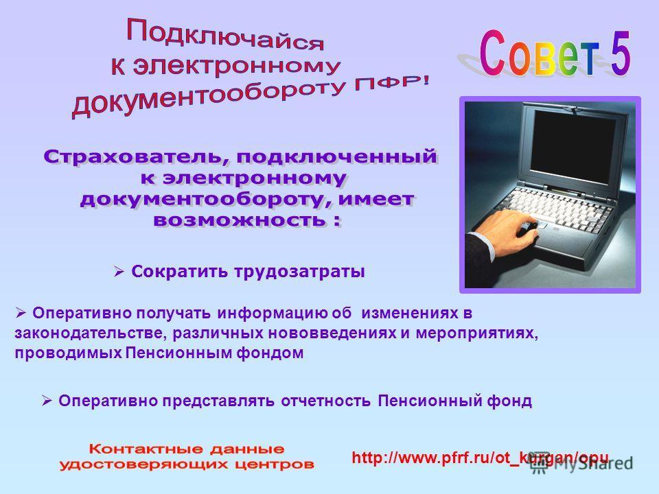 Сократить трудозатраты Оперативно получать информацию об изменениях в законодательстве, различных нововведениях и мероприятиях, проводимых Пенсионным фондом Оперативно представлять отчетность Пенсионный фонд http://www.pfrf.ru/ot_kurgan/opu