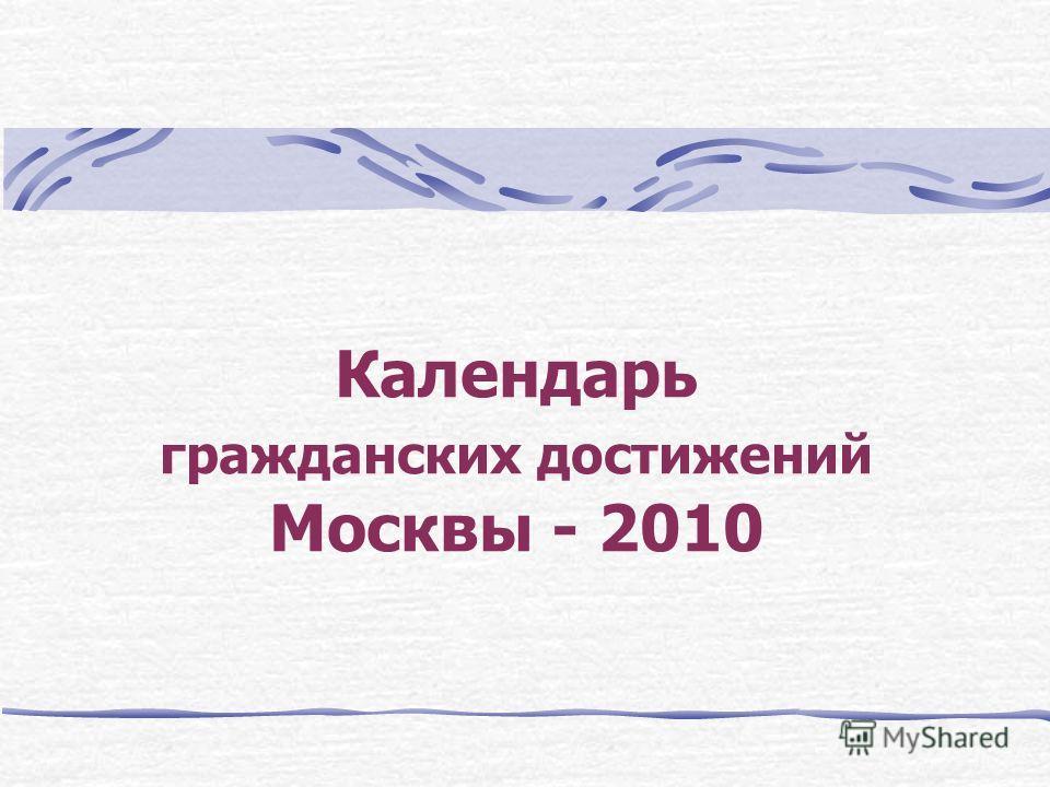Календарь гражданских достижений Москвы - 2010