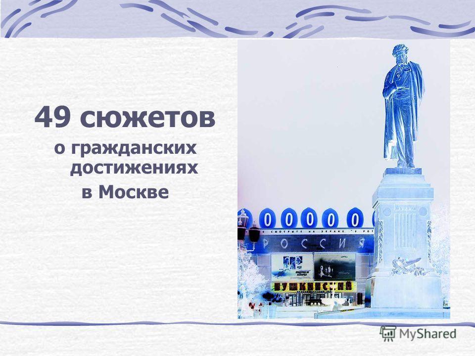 49 сюжетов о гражданских достижениях в Москве